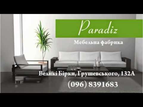 23de21f9698022 М'які меблі Тернопільської області