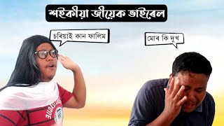 শইকীয়া জীয়েক ভাইৰেল || Look East || Rajib Dowari