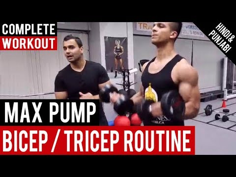 TRICEP & BICEP FULL GYM ROUTINE for MAX pump! BBRT #18 (Hindi / Punjabi)