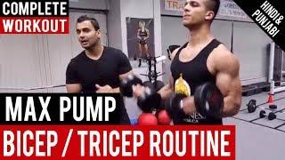 TRICEP & BICEP FULL GYM ROUTINE for MAX pump! BBRT #18 (Hindi / Punjabi)