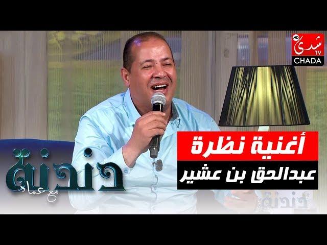 أغنية الفنان عبد الوهاب الدكالي نظرة من أداء الفنان عبد الحق بن عشير في برنامج دندنة مع عماد النتيفي
