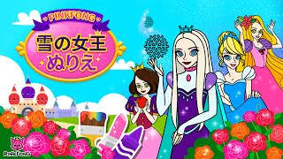 [App Trailer] PINKFONG! 雪の女王ぬりえ for Google Play