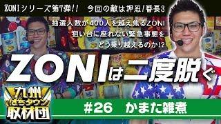 【かまた雑煮】九州ぱちタウン取材団#26 パチスロ
