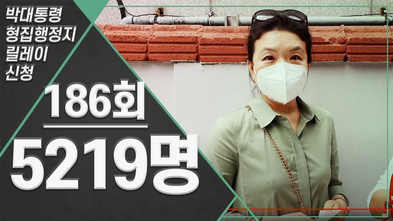 186회차 5219명째 박근혜대통령 형집행정지 신청