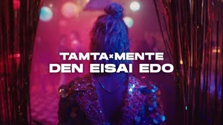 Τamta, Mente Fuerte - Den Eisai Edo | Official Music Video