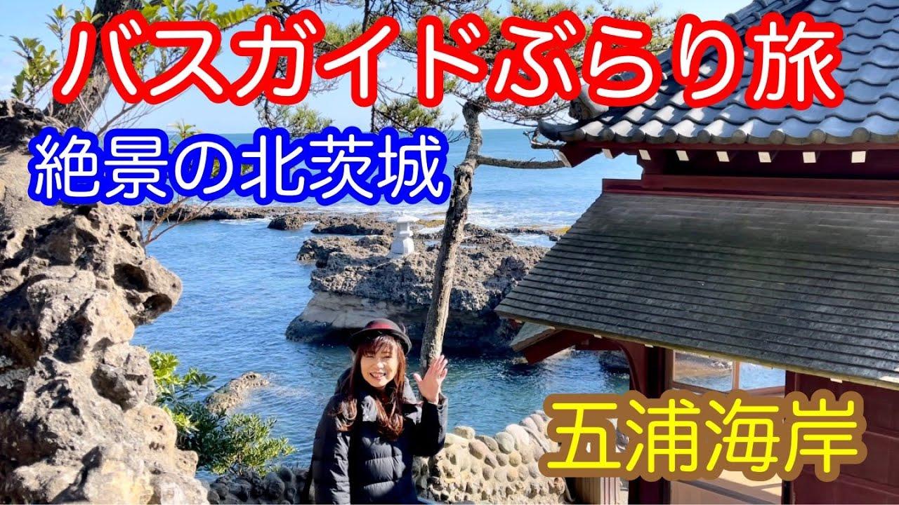 バスガイドぶらり旅 絶景の北茨城  五浦海岸
