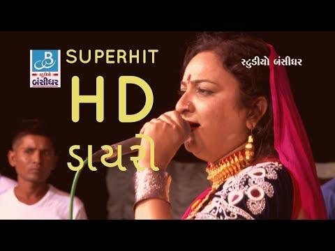 superhit dayro of farida mir - ફરીદા મીર  - bhajan dayro in HD
