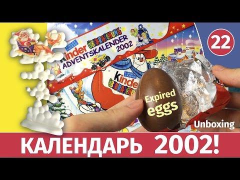 Раритетные редкие старые киндеры 2002 года Новогодний календарь. Распаковка