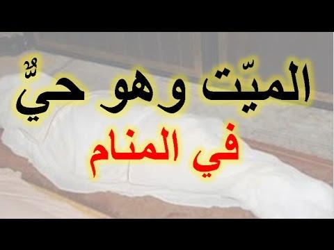 تفسير حلم و رؤية الميت وهو حي في المنام الموت في الحلم لابن سيرين