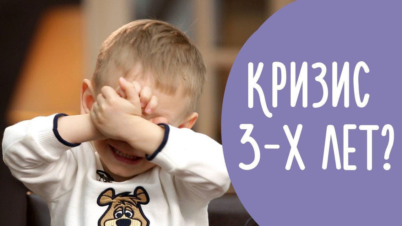 "Картинки по запросу ""картинка кризис 3 лет"""""