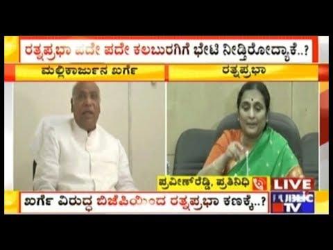Ratna Prabha To Contest From BJP Against Mallikarjun Kharge From Kalburgi..?
