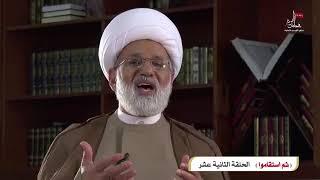 الشيخ زهير الدرورة - معنى اسكن في الأية \