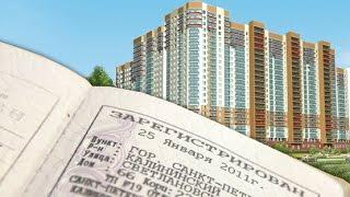 видео Какие документы нужны для прописки в квартире собственника?
