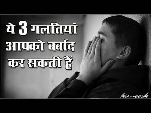 काश मुझे ये पता होता | Life Changing Motivational Video by Him eesh Madaan thumbnail