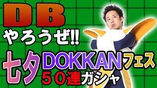 ベジータ&ラディッツがDBに挑戦! 今回は七夕DOKKANフェス50連ガシ...