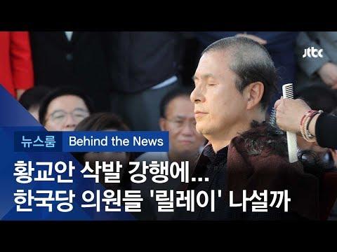 [비하인드 뉴스] '삭발 릴레이' 번호표 뽑는 한국당 의원들?