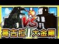 Minecraft【怪獸大亂鬥】神之等級 の 決鬥 !! 王者基多拉 VS 紅蓮哥吉拉【怪獸宇宙】!!