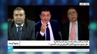 الأزمة بين المغرب والأمم المتحدة: هل ينجح مشروع القرار الأمريكي في رأب الصدع؟