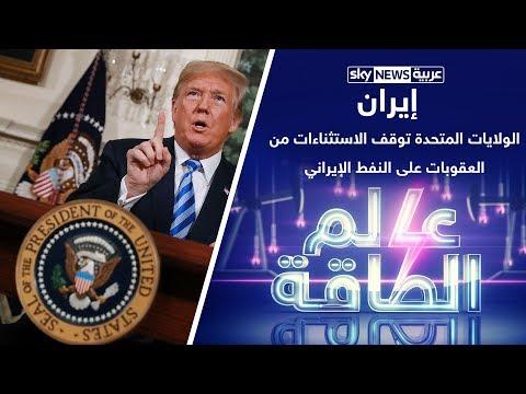 الولايات المتحدة توقف الاستثناءات من العقوبات على النفط الإيراني