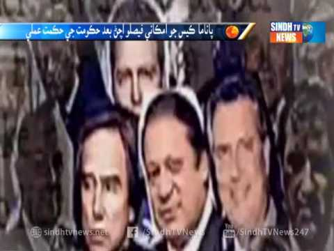 PM Panama Package - Sindh TV News