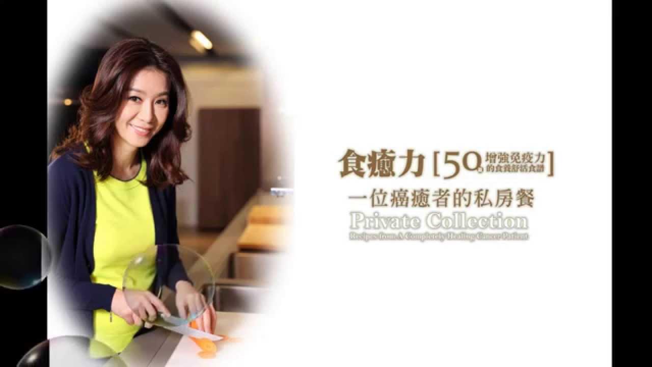《食癒力》食療系料理家沈曼江-簡介 - YouTube