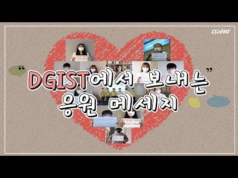 [DGIST]코로나19 응원영... 사진