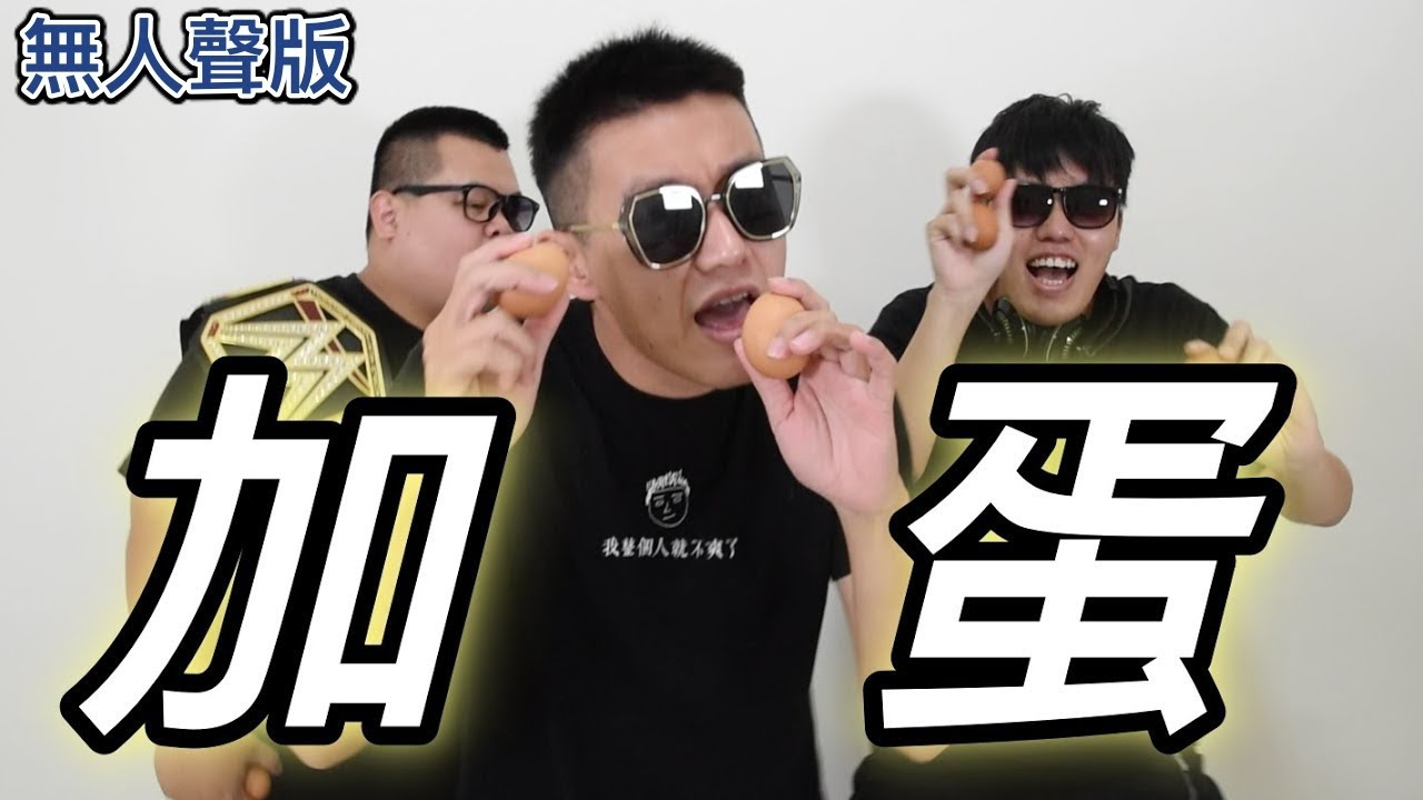 狠愛演【加蛋】Official Music Video「無人聲版」