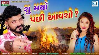 Su Marya Pachhi Aavso Bewafa New Song | Govindsinh Rajput | New Gujarati Song | RDC Gujarati