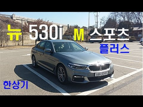 [시승기]BMW 뉴 530i x드라이브 M 스포츠 패키지 플러스(G30 530i M Sport Plus Test drive) - 2017.03.06