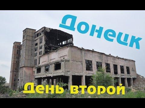 Поездка по заброшкам Донецка (РФ). День второй