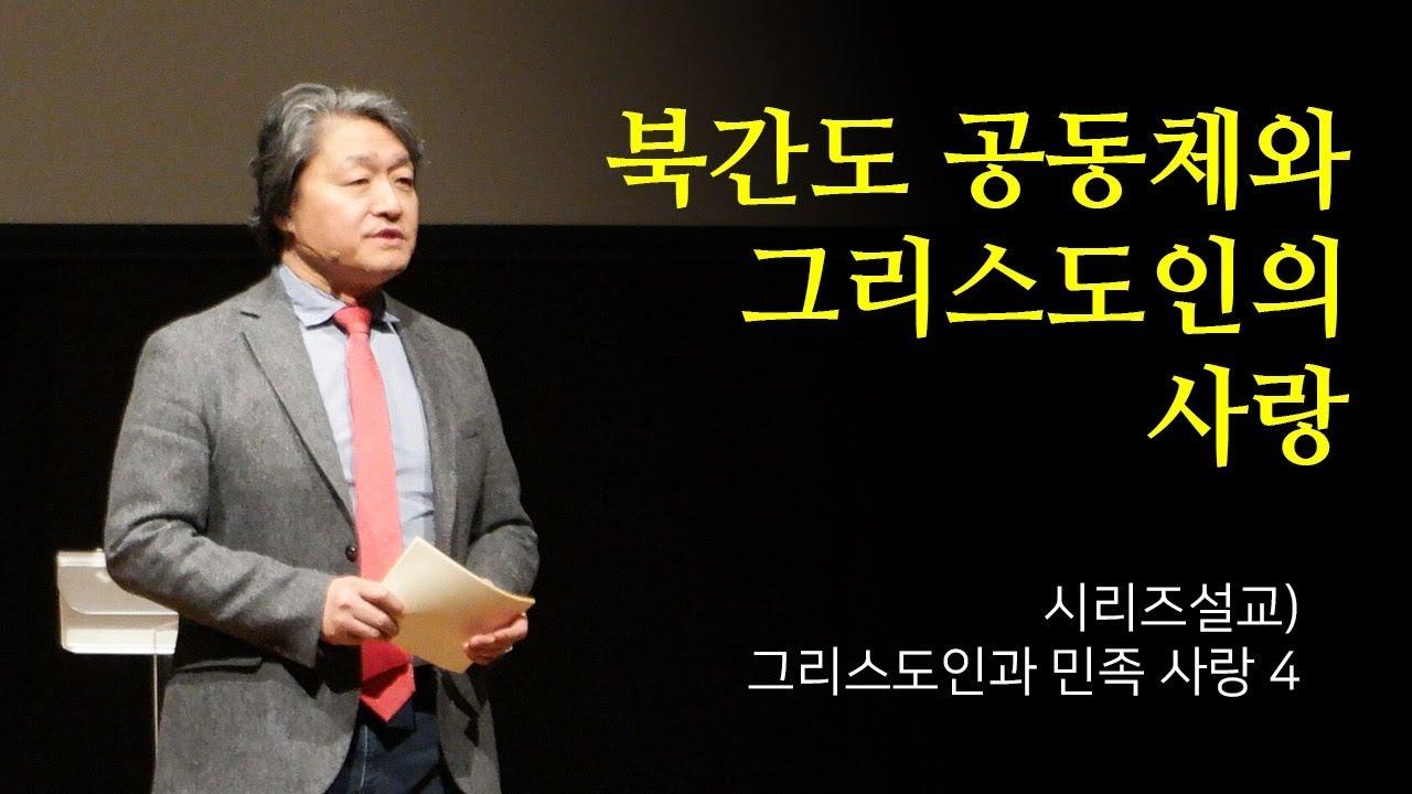 4.북간도 공동체와 그리스도인의 사랑 - 김형국 목사