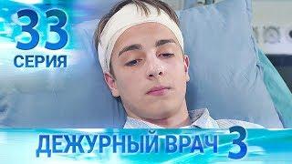 Дежурный врач-3 / Черговий лікар-3. Серия 33