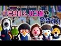 twice 트와이스 signal 시그널 mv 뮤직비디오 옷입히기트와이스로 변신한 뽀로로와 친구들?뽀로로 장난감 애니 pororo toy animat 보니티비보니