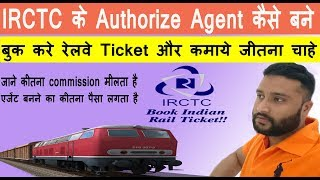 How To Get Irctc Authorize Railway Agency & Make Money (in Hindi ) By Digital Bihar