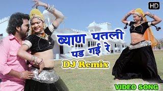 Rajasthani DJ सांग Song 2017 !! ब्यान पतली पड़ गई  रे !! Marwadi DJ Rajasthani Song