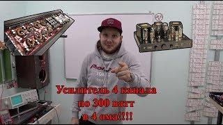 Усилитель 4 канала по 300 ватт в 4 ома!!!!