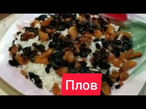 Плов пасхальный армянский ,с сухофруктами  с кишмишом.Затики плав от Сусанны!!#пловпасхальный