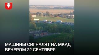 Машины сигналят на МКАД вечером 22 сентября
