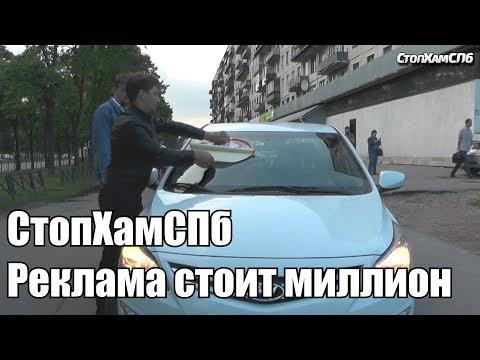 СтопХамСПб - Реклама