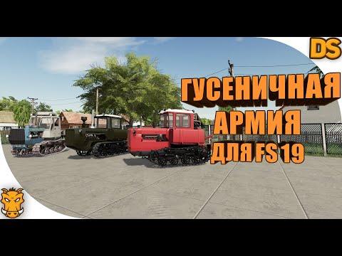 Пак гусеничных тракторов для Farming Simulator 19 / ДТ 75, ДТ 175, т-150 для ФС 19