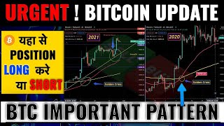 🚨 VERY URGENT BITCOIN UPDATE | FINALLY THIS IS HAPPENING | BTC IMPORTANT PATTERN