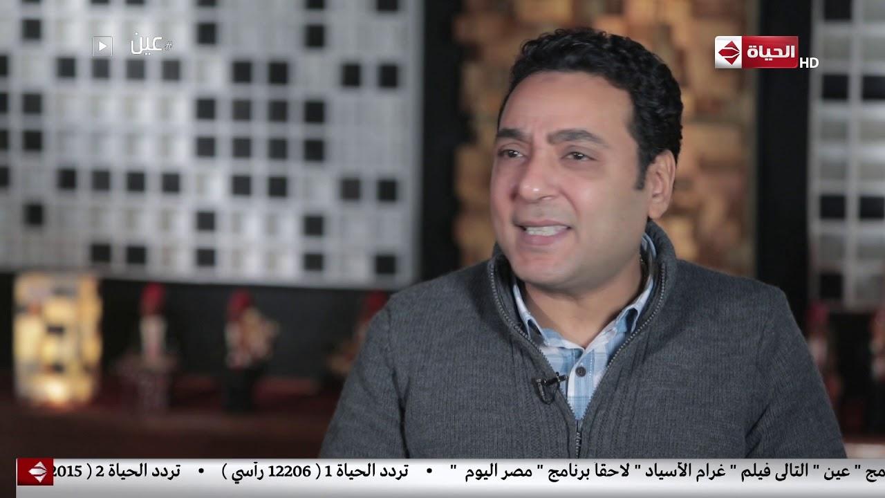 عين الفنان ياسر الطوبجي يكشف لأول مره كواليس و المواقف المضحكة في مسلسل سرايا حمدين