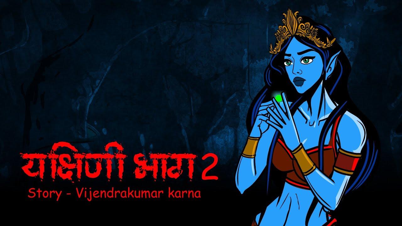Yakshini Part 2 | Scary Pumpkin | Hindi Horror Stories | Hindi kahaniya | Animated Stories | Cartoon