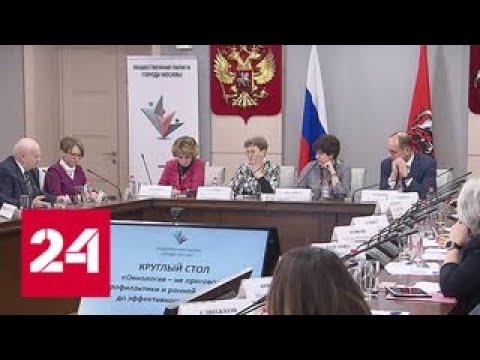 В столице обсудили ход создания онкологической сети - Россия 24