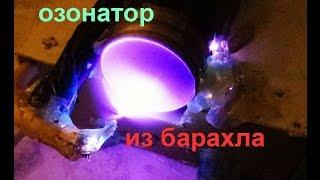 Игольный озонатор своими руками