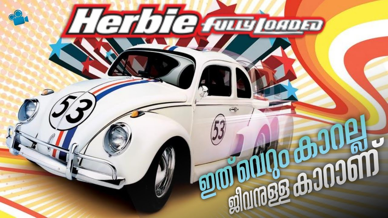 Download Herbie Fully Loaded Full Story Malayalam Explanation || Family/Comedy || Cinematic Corner