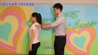 【運動小學堂】擊退癌疲憊part2-上背放鬆運動_王柏堯職能治療師