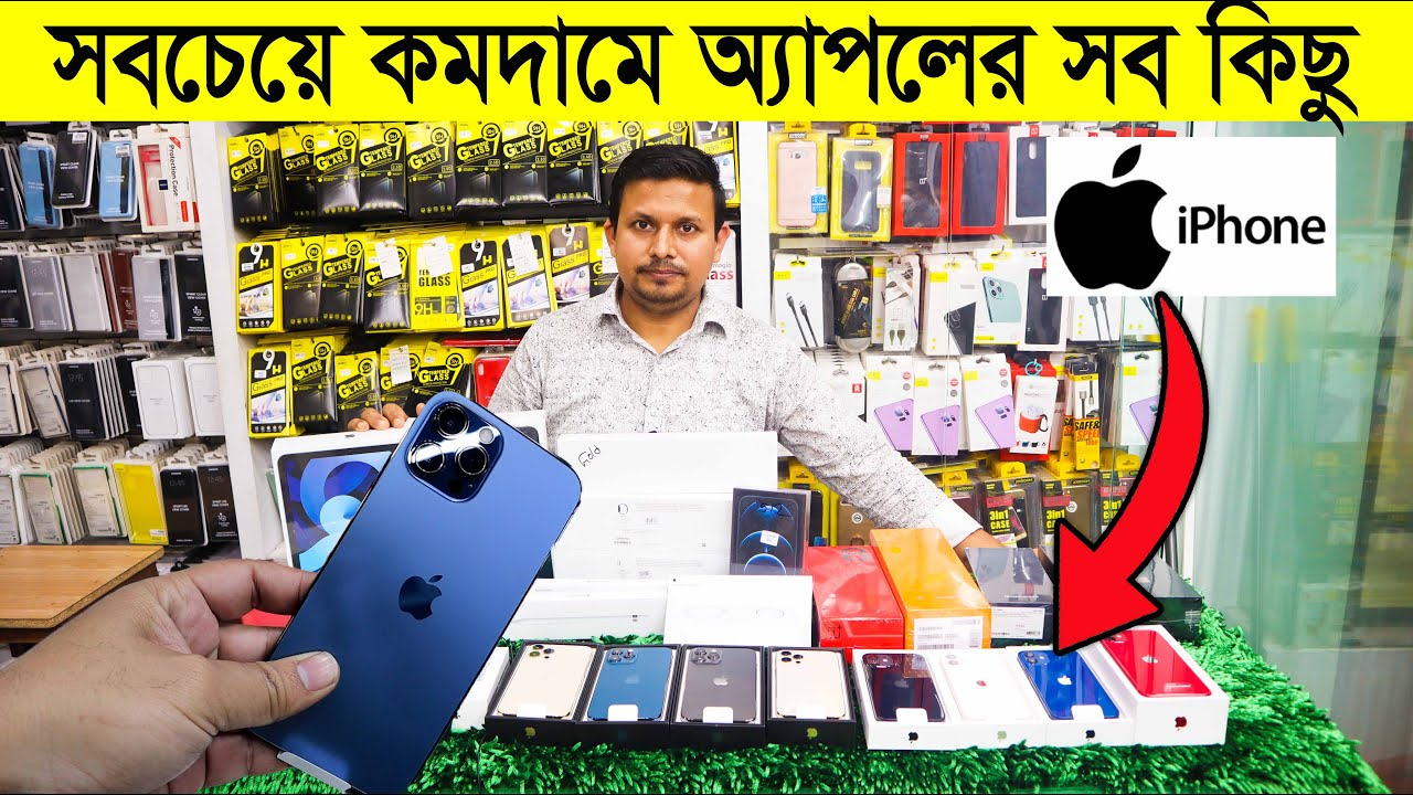 All Apple Products Price in BD 2021 📱 iphone 12/12 Pro Max/MacBookAir/ Apple Watch/🔥 Daily Needs