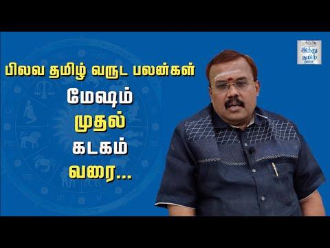tamil-new-year-rasi-palangal-2021-mesham-to-kadakam-horoscope-pilava-tamil-varuda-palangal-hindu-tamil-thisai