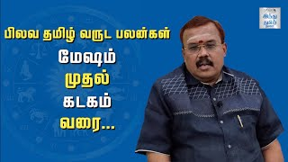 மேஷம் முதல் கடகம் வரை | பிலவ தமிழ் வருட பலன்கள் | 2021 Tamil New Year Rasipalan | Hindu Tamil Thisai